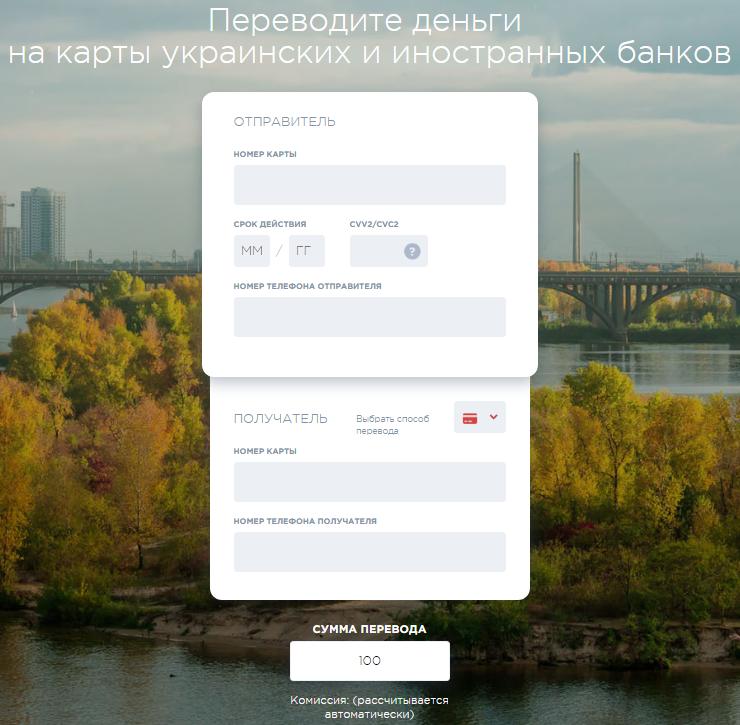 Ввод данных для отправки перевода на сайте Альфа-Банка