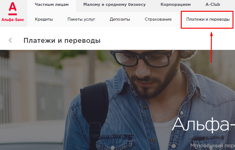 Раздел «Платежи и переводы» на сайте Альфа-Банка
