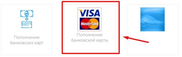 Пополнение банковской карты на сайте Киевстар
