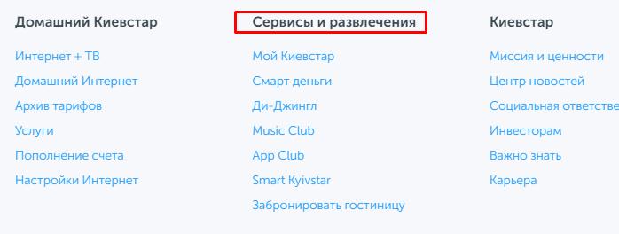 «Сервисы и развлечения» на сайте киевстар