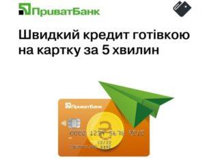 швидкий кредит в приват24 оформить денежный кредит в каспи банке