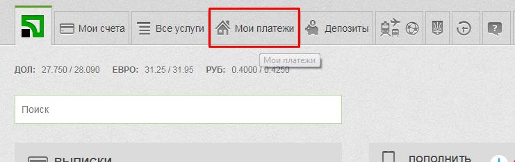 Вкладка «Мои платежи» в Приват24