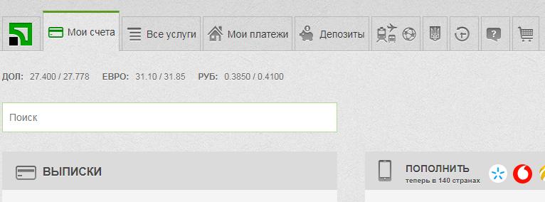 Раздел «Мои счета» в Приват24