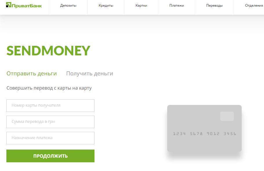 SendMoney перевод на карту приватбанка