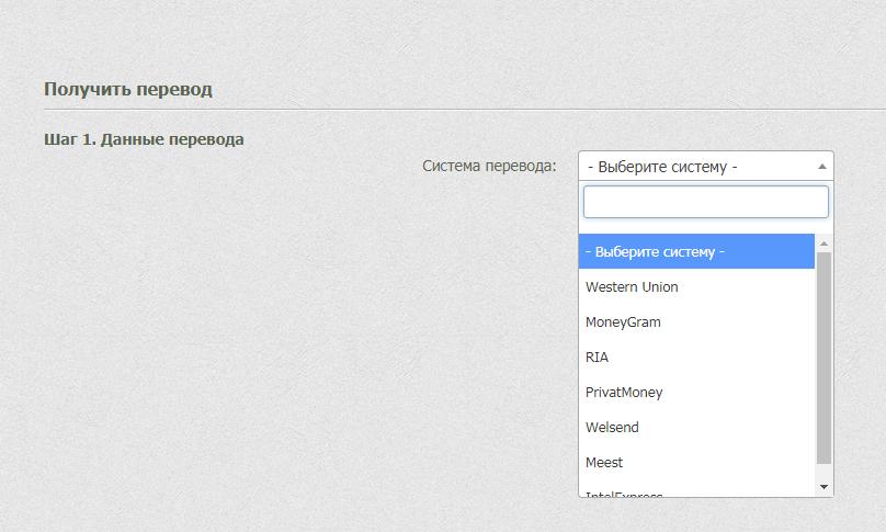 Выбор системы перевода