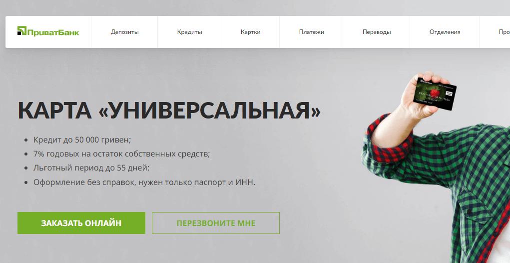 Заказ карты универсальной на сайте Приватбанка
