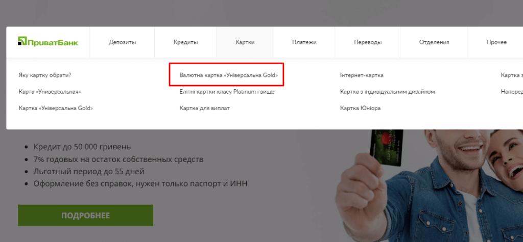 Раздел «Валютная GOLD» на сайте Приватбанка