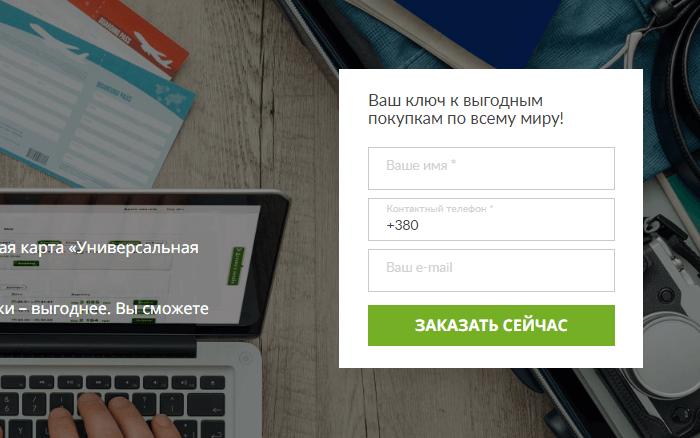 Заказ валютной карты на сайте Приватбанка