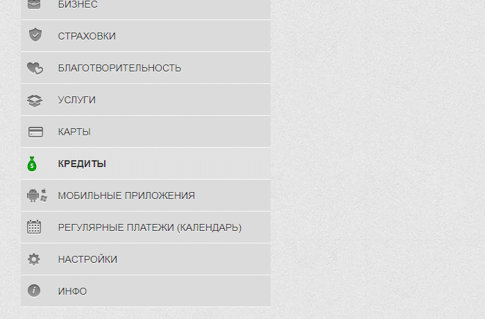 Раздел «Кредиты» в Приват24