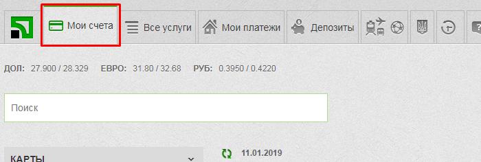 Вкладка «Мои счета» в Приват24