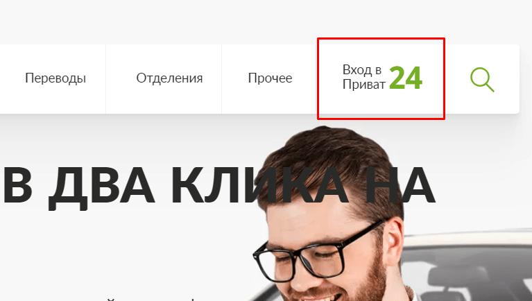 «Вход в Приват24» на сайте Приватбанка
