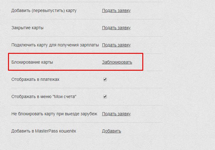 Вкладка «Заблокировать» в Приват24