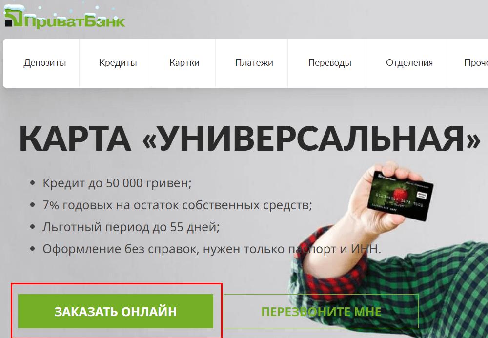 Кнопка «Заказать онлайн» карту универсальная на сайте приватбанка