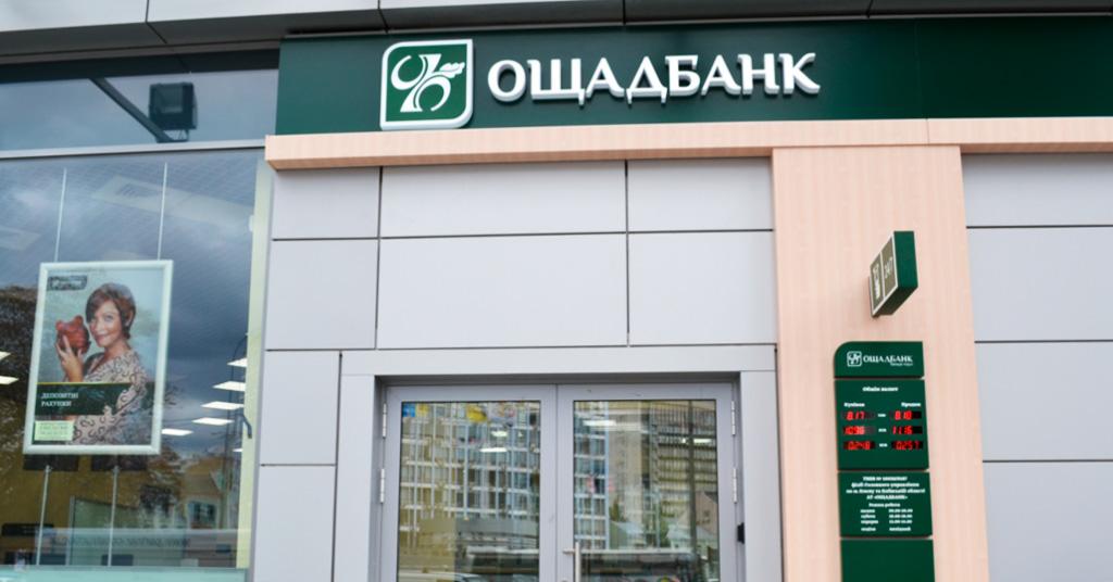 Регистрация личного кабинета «Ощадбанк 24/7»